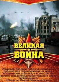 Великая война (1-18 серии из 18)
