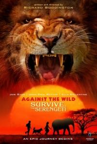 Против природы 2: выжить в Серенгети