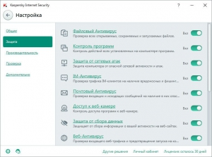 Kaspersky Internet Security 2016 16.0.1.445 (c) MR1 Final [Ru]