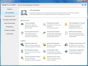 Kerish Doctor 2016 4.60 DC 28.06.2016 Final Repack by Alker [Multi/Ru]