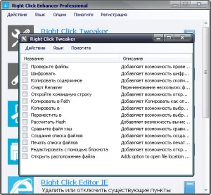 Right Click Enhancer Professional 4.4.1.0 + Portable [Multi/Ru]