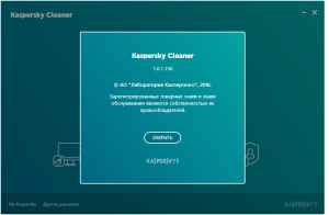 Kaspersky Cleaner 1.0.1.150 Beta (���-����������) [Ru/En]