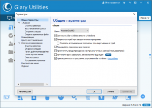 Glary Utilities Pro 5.55.0.76 + Portable [Multi/Ru]