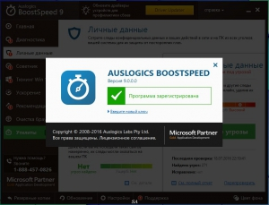 AusLogics BoostSpeed 9.0.0.0 DC 18.07.2016 RePack (& Portable) by KpoJIuK [Multi/Ru]