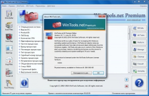 WinTools.net Premium 16.7.1 Portable by FCPortables [Multi/Ru]