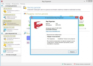 Reg Organizer 7.40 Final RePack (& Portable) by KpoJIuK [Ru/En]