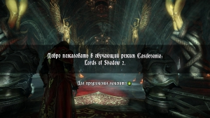 Castlevania: Lords of Shadow 2 | RePack от =nemos=