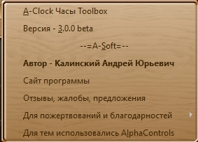 A-Clock ToolBox 3.0.0 Beta [Multi/Ru]