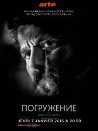Погружение (1 сезон: 1-3 серии из 3)