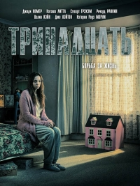 Тринадцать (1 сезон: 1-5 серии из 5) | ViruseProject