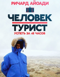 Человек-турист: Успеть за 48 часов (3 сезон 1 серия из 4) | OZZ