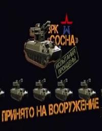 Принято на вооружение. Русское оружие 6-го поколения