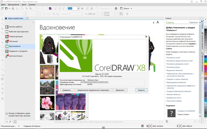 скачать coreldraw 17 бесплатно на русском языке торрент