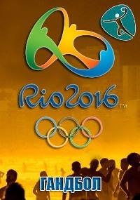 XXXI Летние Олимпийские Игры. Гандбол. Женщины. Финал. Россия - Франция