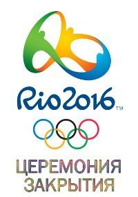 XXXI Летние Олимпийские Игры 2016. Церемония закрытия