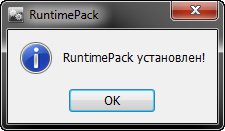 RuntimePack 16.8.24 Full [Ru]