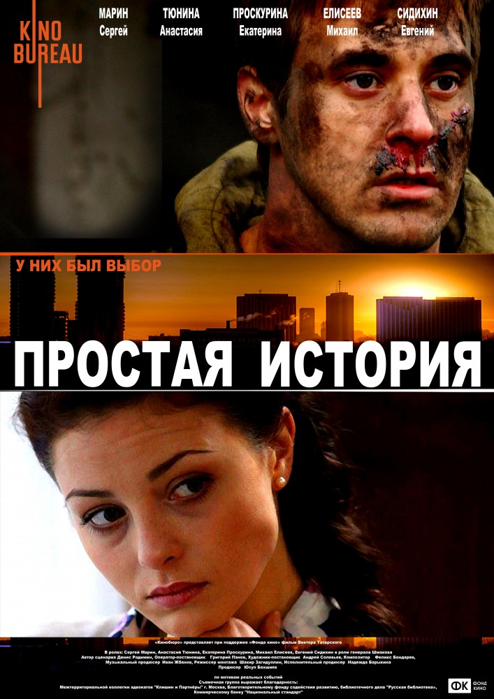 просто русское онлайн-дн1