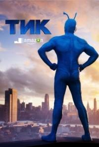 Тик (1 сезон: 00 серия) | Baibako