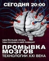 Промывка мозгов. Технологии XXI века