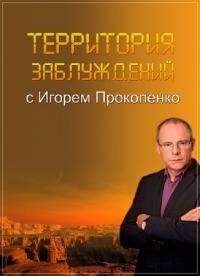 Территория заблуждений с Игорем Прокопенко (эфир от 27.08.2016)
