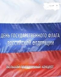 Большой праздничный концерт к Дню государственного флага России (эфир от 27.08.2016)
