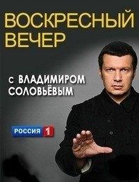 Воскресный вечер с Владимиром Соловьевым (эфир от 28.08.2016)
