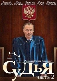 Судья-2 (1-4 серии из 4)
