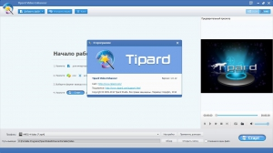 Tipard Video Enhancer 1.0.12 RePack (& Portable) by TryRooM [Multi/Ru]