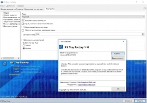 PS Tray Factory 3.31 Repack by kallegaul [Multi/Ru]
