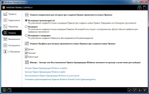 Windows Firewall Control 4.8.4.0 [Ru/En]
