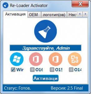 Re-Loader Activator 2.5 Final [Multi/Ru]