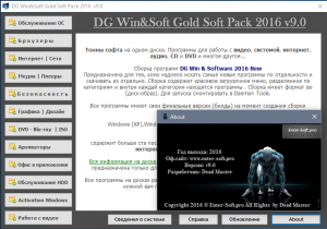 DG Win&Soft Gold Soft Pack 2016 v9.0[Multi/Ru] [Обновляемая]