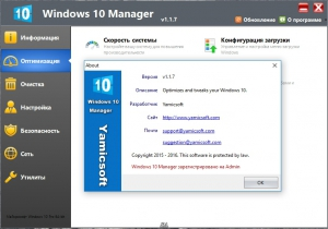 Windows 10 Manager 1.1.7 Final RePack (& portable) by KpoJIuK [Multi/Ru]
