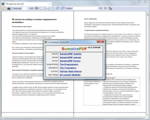 Sumatra PDF 3.3.3 Final + Portable [Multi/Ru]