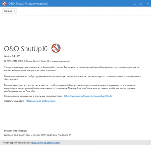 O&O ShutUp10 1.4.1383 Portable [Multi/Ru]