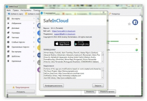 SafeInCloud Password Manager 16.1.1 + Portable [Multi/Ru]