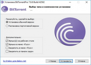 BitTorrent Pro 7.9.8 Build 42502 Stable RePack (& Portable) by D!akov [Multi/Ru]