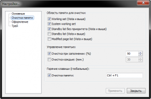 Mem Reduct 3.1.1454 + Portable [Multi/Ru]