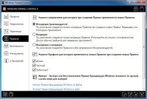 Windows Firewall Control 4.8.5.0 [Ru/En]