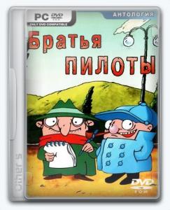 Pilot Brothers 2 / Братья Пилоты 2: Дело о серийном маньяке [Ru/Multi] (1.0) Repack Other s