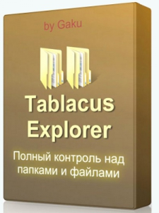 Tablacus Explorer 16.8.21 Portable [Multi/Ru]