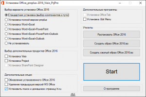 Microsoft Office 2016 Pro Plus + Visio Pro + Project Pro 16.0.4405.1000 VL (x86) RePack by SPecialiST v16.8 [Ru]
