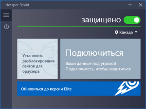 Hotspot Shield Elite 6.20.1 [Multi/Ru]