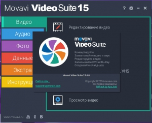Movavi Video Suite 15.4.0 RePack by KpoJIuK [Multi/Ru]
