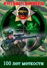 Русские снайперы. 100 лет меткости (1-4 серии из 4)