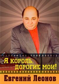 Евгений Леонов. Я король, дорогие мои