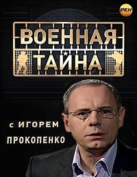 Военная тайна с Игорем Прокопенко (эфир от 03.09.2016)