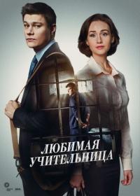 Любимая учительница (1 сезон: 1-8 серия из 8)