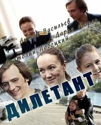 Дилетант (1-4 серия из 4)