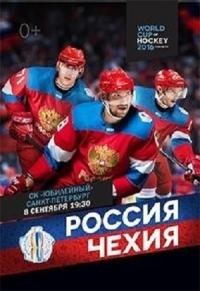 Хоккей. Кубок Мира 2016 (Выставочный матч) Россия - Чехия